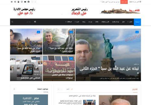 لقطة شاشة لموقع جريدة القاهرية بتاريخ 04/01/2021 بواسطة دليل مواقع موقعي