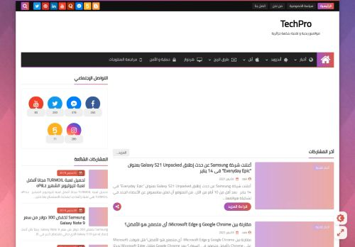 لقطة شاشة لموقع TechPro بتاريخ 04/01/2021 بواسطة دليل مواقع موقعي