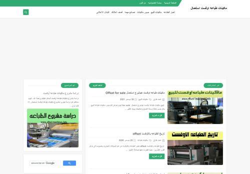 لقطة شاشة لموقع ماكينات طباعه أوفست بتاريخ 05/01/2021 بواسطة دليل مواقع موقعي