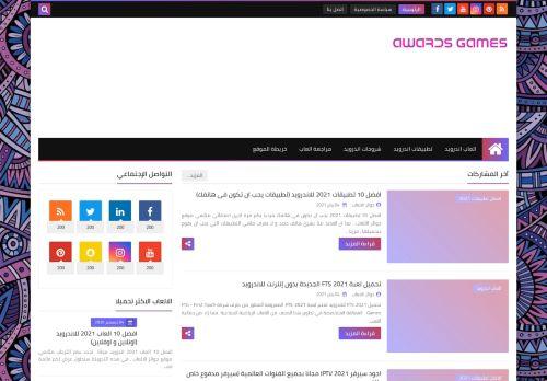 لقطة شاشة لموقع العاب جوائز 2021 بتاريخ 08/01/2021 بواسطة دليل مواقع موقعي