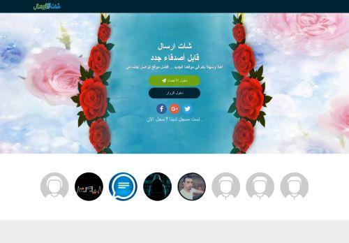 لقطة شاشة لموقع شات ارسال بتاريخ 09/01/2021 بواسطة دليل مواقع موقعي