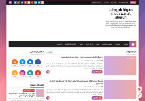 لقطة شاشة لموقع مدونة شروحات mudawanat shuruh بتاريخ 09/01/2021 بواسطة دليل مواقع موقعي