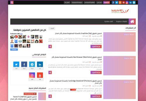 لقطة شاشة لموقع محترف الاندرويد بتاريخ 09/01/2021 بواسطة دليل مواقع موقعي