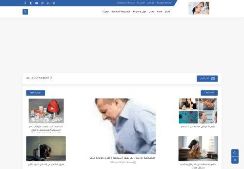 لقطة شاشة لموقع أخبار و صحة بتاريخ 10/01/2021 بواسطة دليل مواقع موقعي