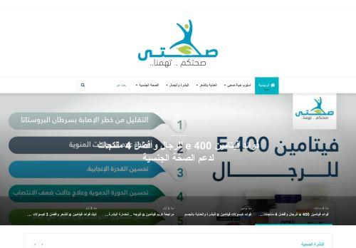 لقطة شاشة لموقع صحتي بتاريخ 10/01/2021 بواسطة دليل مواقع موقعي