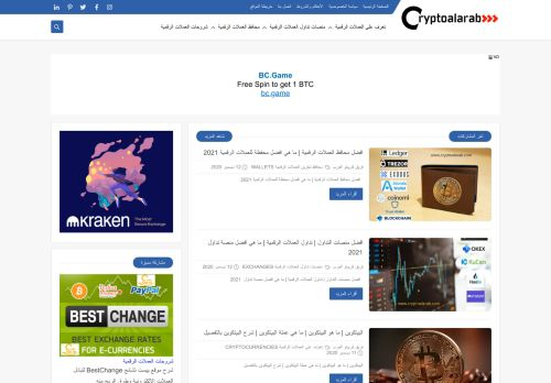 لقطة شاشة لموقع كريبتو العرب بتاريخ 10/01/2021 بواسطة دليل مواقع موقعي