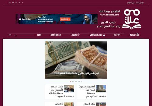 لقطة شاشة لموقع علامة بتاريخ 10/01/2021 بواسطة دليل مواقع موقعي