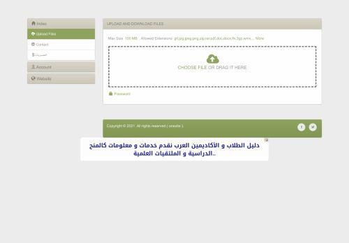 لقطة شاشة لموقع سحابتنا ourcl0ud | لرفع وتخزين الملفات بتاريخ 11/01/2021 بواسطة دليل مواقع موقعي