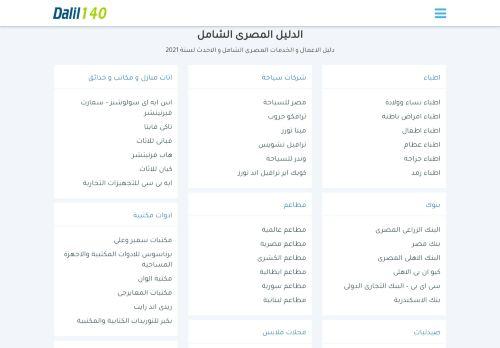 لقطة شاشة لموقع دليل مصر الشامل - دليل 140 بتاريخ 12/01/2021 بواسطة دليل مواقع موقعي