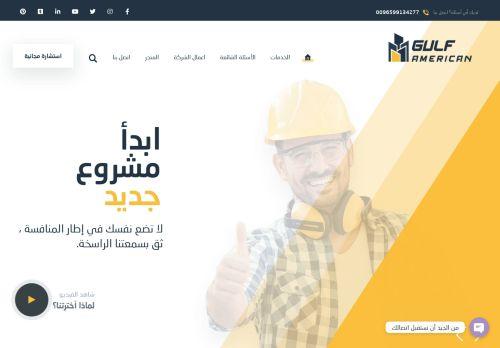 لقطة شاشة لموقع الشركة الخليجيه الامريكيه المتميزة للمقاولات بتاريخ 12/01/2021 بواسطة دليل مواقع موقعي