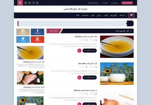 لقطة شاشة لموقع موضوع اكبر موقع عربي بالعالم بتاريخ 13/01/2021 بواسطة دليل مواقع موقعي