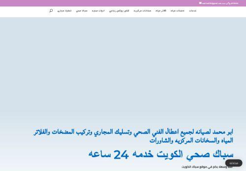 لقطة شاشة لموقع سباك صحي الكويت بتاريخ 14/01/2021 بواسطة دليل مواقع موقعي