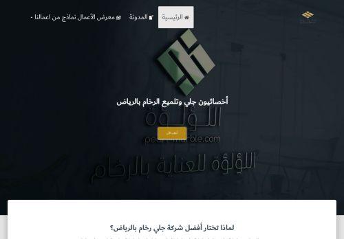 لقطة شاشة لموقع جلي وتلميع البلاط والرخام في الرياض 0502188334 بتاريخ 19/01/2021 بواسطة دليل مواقع موقعي
