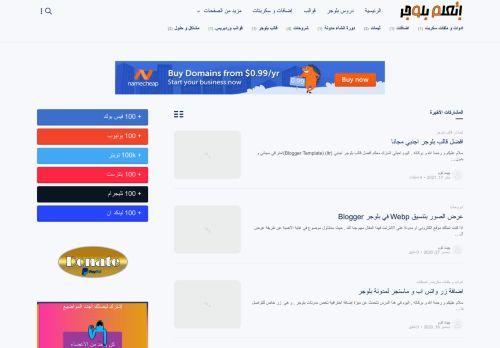 لقطة شاشة لموقع اتعلم بلوجر   Et3alem Blogger بتاريخ 19/01/2021 بواسطة دليل مواقع موقعي