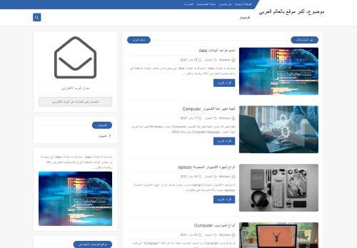 لقطة شاشة لموقع موضوع، أكبر موقع بالعالم العربي بتاريخ 19/01/2021 بواسطة دليل مواقع موقعي