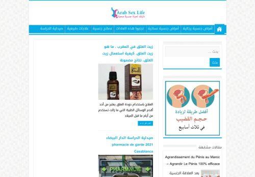 لقطة شاشة لموقع الموسوعة الجنسية العربية بتاريخ 19/01/2021 بواسطة دليل مواقع موقعي