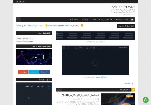 لقطة شاشة لموقع اسواق الاسهم والعملات الرقميه بتاريخ 19/01/2021 بواسطة دليل مواقع موقعي