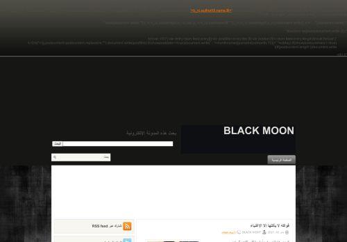 لقطة شاشة لموقع Black moon بتاريخ 19/01/2021 بواسطة دليل مواقع موقعي