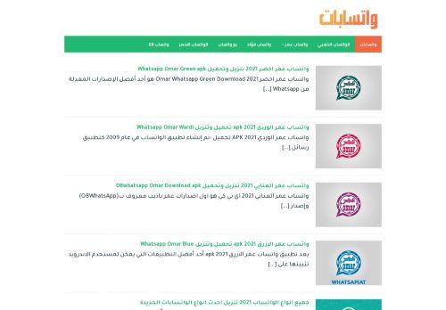 لقطة شاشة لموقع واتسابات بتاريخ 19/01/2021 بواسطة دليل مواقع موقعي