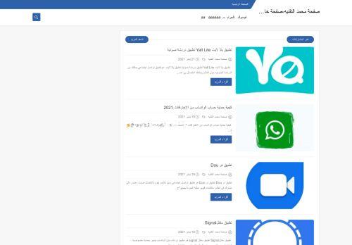 لقطة شاشة لموقع صفحة محمد التقنيه بتاريخ 22/01/2021 بواسطة دليل مواقع موقعي
