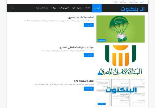 لقطة شاشة لموقع البنكنوت بتاريخ 22/01/2021 بواسطة دليل مواقع موقعي