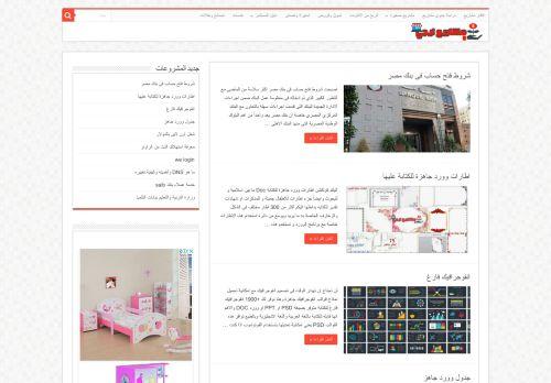 لقطة شاشة لموقع مشاريع ايجي بتاريخ 22/01/2021 بواسطة دليل مواقع موقعي