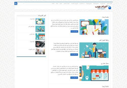 لقطة شاشة لموقع ارباح ويب بتاريخ 22/01/2021 بواسطة دليل مواقع موقعي