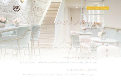 لقطة شاشة لموقع حلويات الموسى بتاريخ 28/01/2021 بواسطة دليل مواقع موقعي