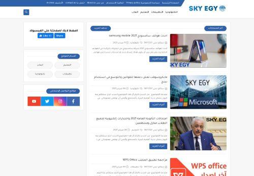 لقطة شاشة لموقع سكاي ايجي للمعلوميات SKY EGY بتاريخ 15/02/2021 بواسطة دليل مواقع موقعي