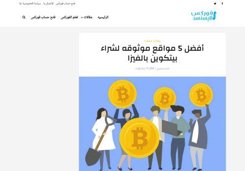 لقطة شاشة لموقع شراء بيتكوين بالفيزا بتاريخ 15/02/2021 بواسطة دليل مواقع موقعي