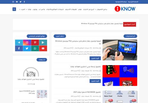 لقطة شاشة لموقع أنا تكنولوجي بتاريخ 24/02/2021 بواسطة دليل مواقع موقعي