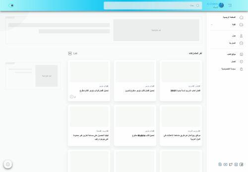 لقطة شاشة لموقع مدونة الومبيك للمعلوميات-Blog alombik بتاريخ 19/02/2021 بواسطة دليل مواقع موقعي