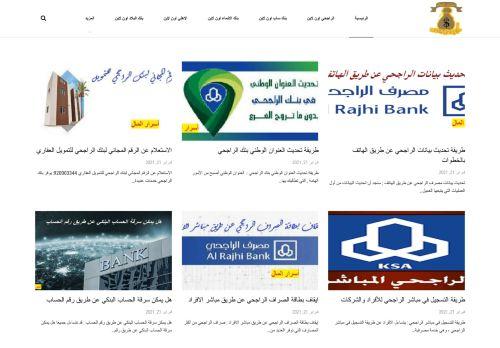 لقطة شاشة لموقع أسرار المال بتاريخ 22/02/2021 بواسطة دليل مواقع موقعي