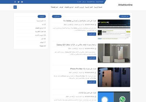لقطة شاشة لموقع arbahkonline بتاريخ 20/02/2021 بواسطة دليل مواقع موقعي