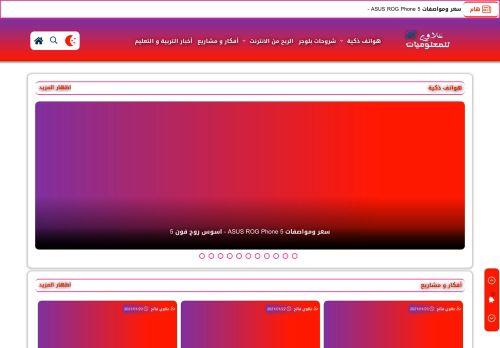 لقطة شاشة لموقع علاوي للمعلوميات بتاريخ 20/02/2021 بواسطة دليل مواقع موقعي