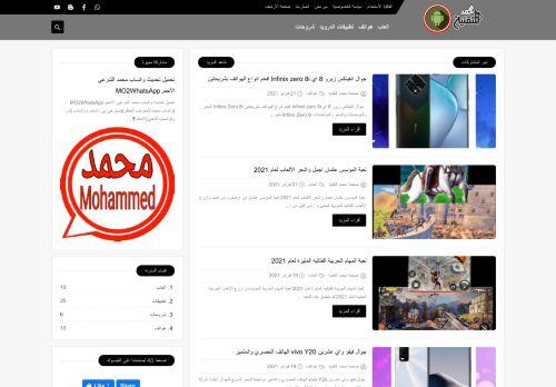 لقطة شاشة لموقع صفحة محمد التقنيه بتاريخ 22/02/2021 بواسطة دليل مواقع موقعي