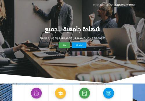 لقطة شاشة لموقع موقع الجامعة العربية الالكترونية بتاريخ 22/02/2021 بواسطة دليل مواقع موقعي