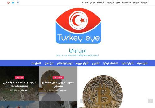 لقطة شاشة لموقع عين تركيا بتاريخ 22/02/2021 بواسطة دليل مواقع موقعي