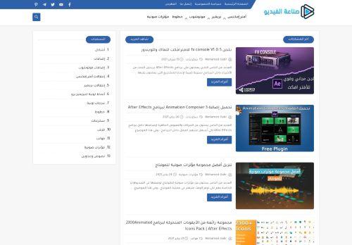 لقطة شاشة لموقع صناعة الفيديو بتاريخ 22/02/2021 بواسطة دليل مواقع موقعي