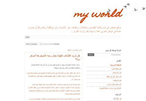 لقطة شاشة لموقع my world بتاريخ 22/02/2021 بواسطة دليل مواقع موقعي