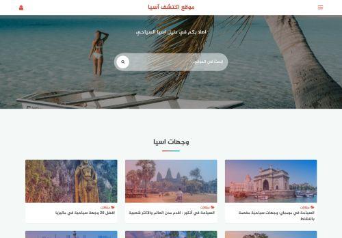 لقطة شاشة لموقع موقع اكتشف اسيا بتاريخ 22/02/2021 بواسطة دليل مواقع موقعي