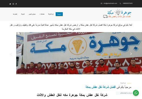 لقطة شاشة لموقع جوهرة مكه لنقل العفش والاثاث بتاريخ 22/02/2021 بواسطة دليل مواقع موقعي
