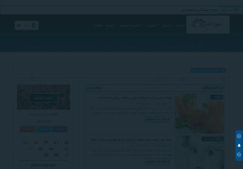 لقطة شاشة لموقع مواضيع،افضل موقع عربي للنشر بتاريخ 24/02/2021 بواسطة دليل مواقع موقعي