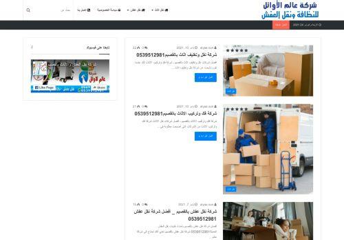 لقطة شاشة لموقع شركة عالم الأوائل للنظافة ونقل العفش بتاريخ 24/02/2021 بواسطة دليل مواقع موقعي