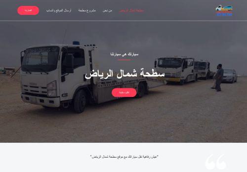 لقطة شاشة لموقع سطحة شمال الرياض بتاريخ 01/03/2021 بواسطة دليل مواقع موقعي