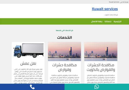 لقطة شاشة لموقع Kuwait services بتاريخ 01/03/2021 بواسطة دليل مواقع موقعي