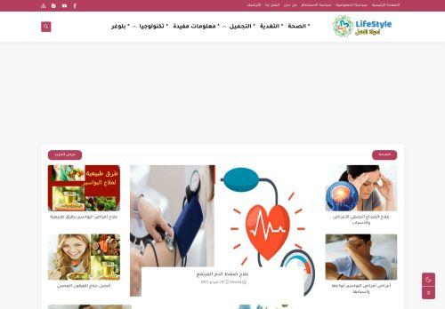 لقطة شاشة لموقع لحياة افضل LifeStyle بتاريخ 01/03/2021 بواسطة دليل مواقع موقعي