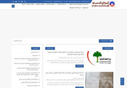 لقطة شاشة لموقع الاستاذ احمد مهدي شلال بتاريخ 01/03/2021 بواسطة دليل مواقع موقعي