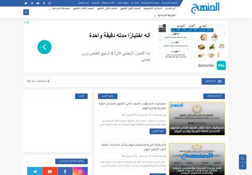 لقطة شاشة لموقع المنهج بلس بتاريخ 01/03/2021 بواسطة دليل مواقع موقعي