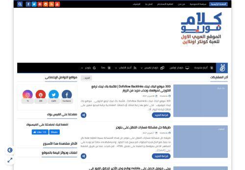 لقطة شاشة لموقع كلام فور يو - الموقع العربي الاول للعبه كونكر اونلاين بتاريخ 01/03/2021 بواسطة دليل مواقع موقعي